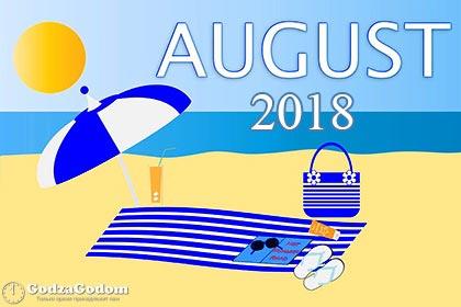Август 2018: куда можно поехать на отдых недорого