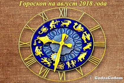 Гороскоп-астропрогноз на август 2018 г. по знакам зодиака