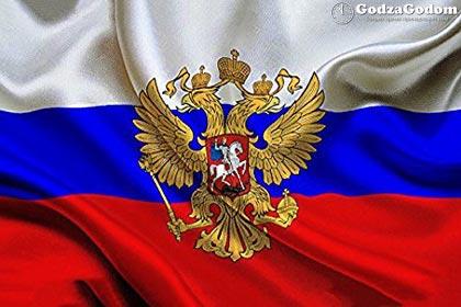 День флага РФ 2018 - празднуется 22 августа