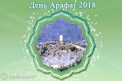 День Арафат 2018 - мусульманский праздник и пост