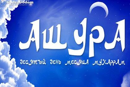 День Ашура 2018 - важная дата в мусульманском календаре