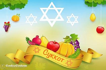 Суккот 2018 - еврейский праздник сбора урожая