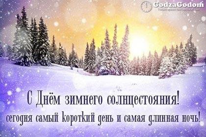 Зимнее солнцестояние 2018: число и дата праздника