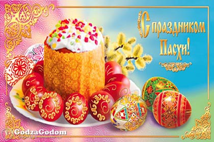 Пасха 2019 - самый важный православный праздник