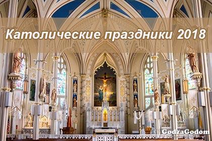Католические праздники и торжества 2018