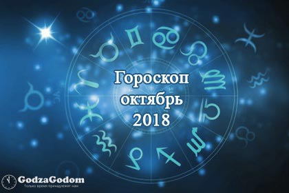 Гороскоп-астропрогноз на октябрь 2018 г. по знакам зодиака