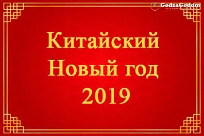 Празднование Нового года 2019 в Китае - дата праздника