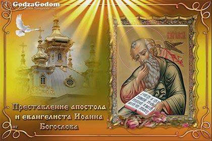 Праздники и посты в октябре 2018 года: церковный календарь