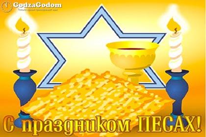 С еврейским праздником Песах 2019