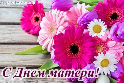 С праздником Днём матери 2019!