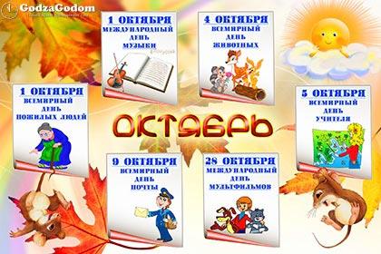 Праздники в октябре 2018 года - календарь праздников