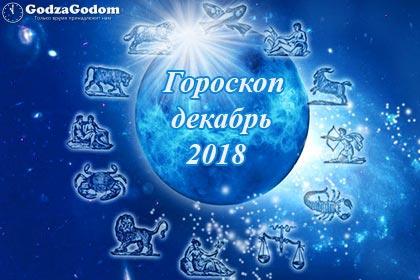 Гороскоп на декабрь 2018 г. по знакам зодиака