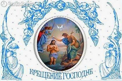 С праздником Крещения Господня 2019 года