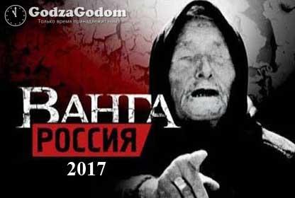 Пророчества Ванги о России