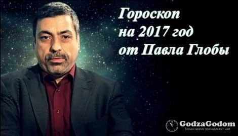 Гороскоп на 2017 год от Павла Глобы