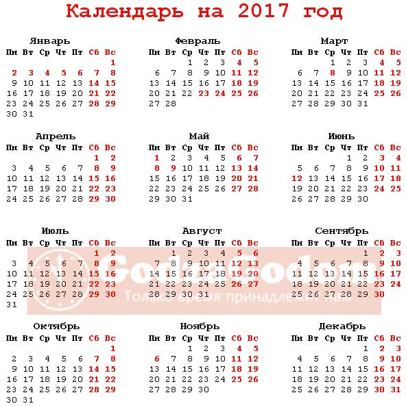 Календарная сетка на 2017 год с праздниками - скачать