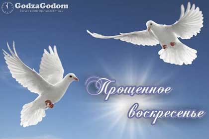 26 февраля 2019 года - праздник Прощёное воскресенье