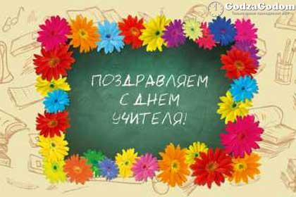 Поздравления с Днем учителя 2017