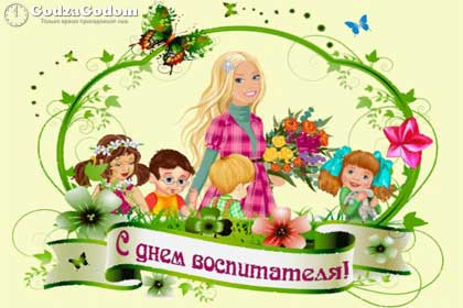 Поздравления для дня дошкольного работника фото 561