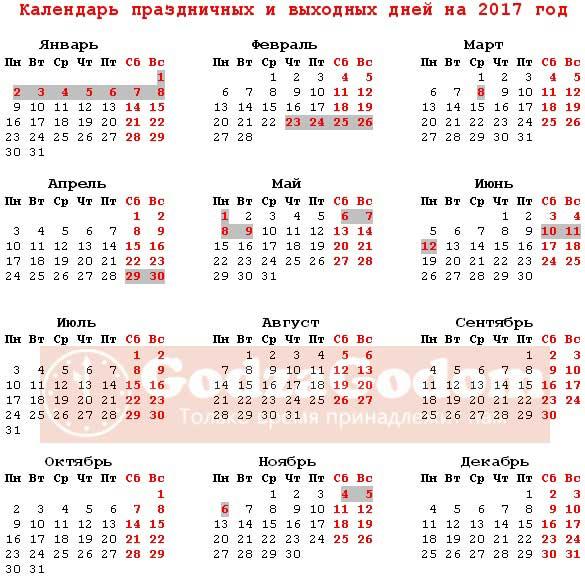 Календарь выходных и праздничных дней России на 2017 год