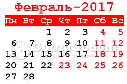 Как и сколько отдыхаем на 23 февраля 2017 года в России - календарь