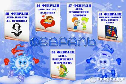 Праздники в феврале 2017 года в России