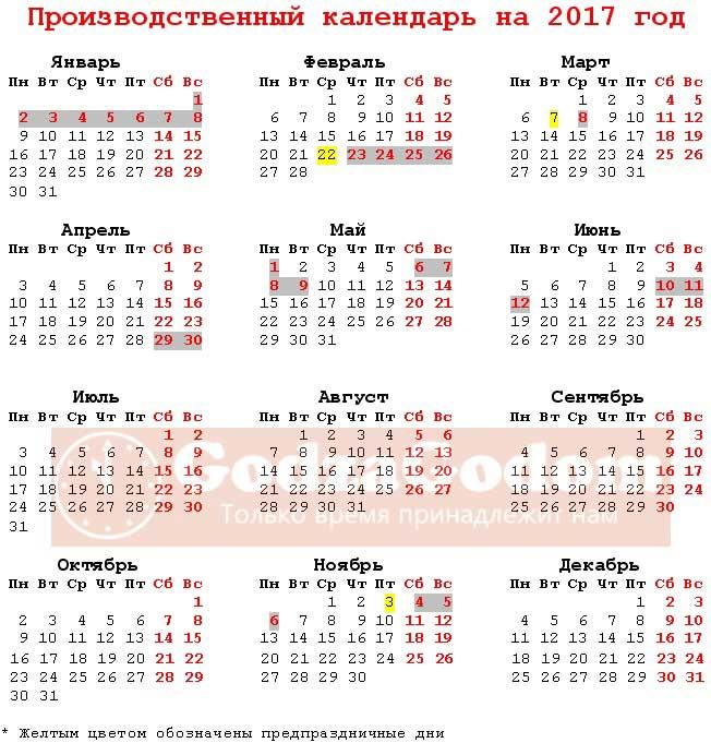 Скачать производственный календарь на 2017 год для пятидневной рабочей недели