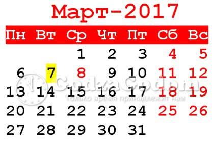Как и сколько отдыхаем на 8 марта 2017 года в России - календарь
