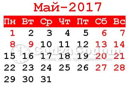 Как и сколько отдыхаем на майские праздники 2017 в России - календарь