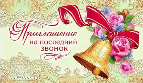 Приглашение на праздник последнего звонка 2017