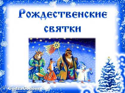 Рождественские Святки 2017