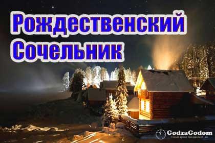 Празднование Рождественского сочельника 2017