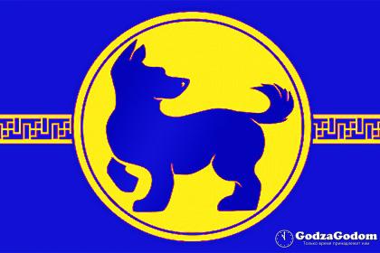 Гороскоп для Собаки на 2017 год