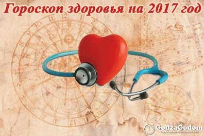 Гороскоп здоровья на 2017 год
