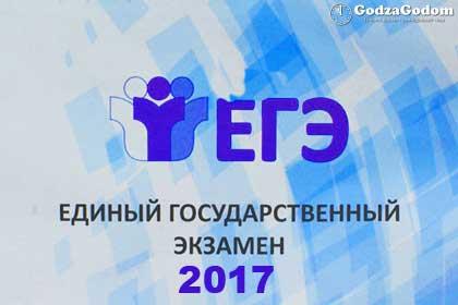 Единый государственный экзамен 2017
