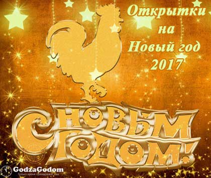 Подборка новогодних открыток на Новый год 2017 - год Петуха