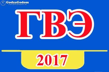 Государственный выпускной экзамен в 2017 году: 9 и 11 класс