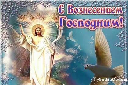 С Вознесением Господним 2017