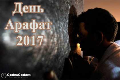 День Арафа 2017 - намерение на пост