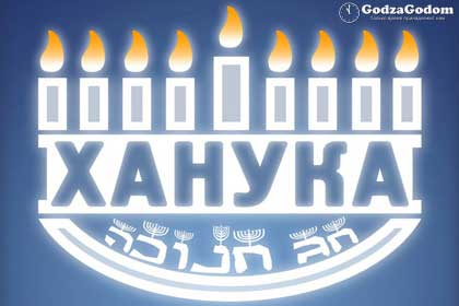 Ханука 2017 - еврейский праздник Огней