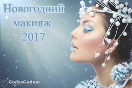 Модный новогодний макияж к Новому году 2017