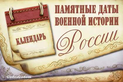 Памятные дни воинской славы России в 2017 году