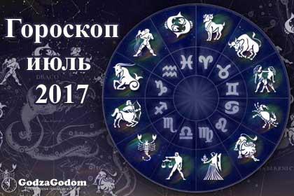 Астрологический прогноз на июль 2017 года по знакам зодиака