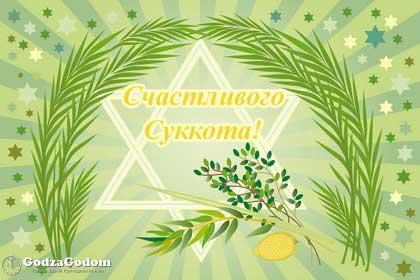 С еврейским праздником Суккот 2017