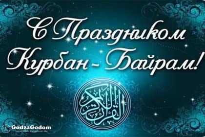 Мусульманский праздник Курбан Байрам в 2017 году