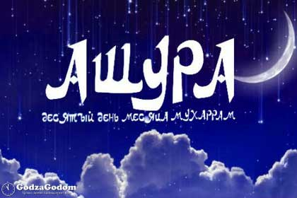 Ашура 2017 - особо почитаемая дата у мусульман