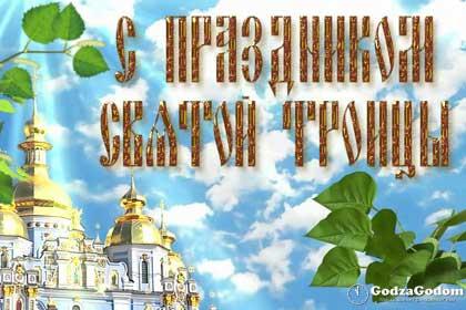 Праздники и посты в июне 2017 - церковный календарь