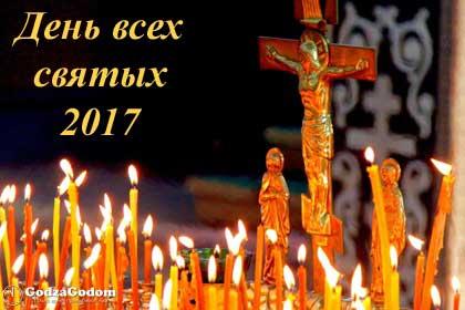 День всех святых в 2017 году