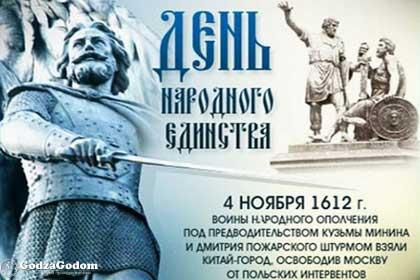 Минин и Пожарский - исторические символы праздника