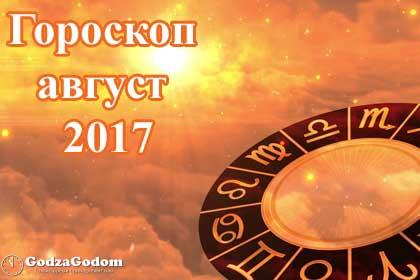 Астрологический прогноз на август 2017 года по знакам зодиака